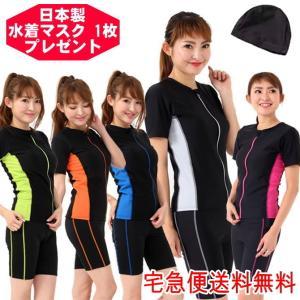 フィットネス水着 レディース スイムキャップ セット 半袖 セパレート 大きいサイズ 体型カバー 水...