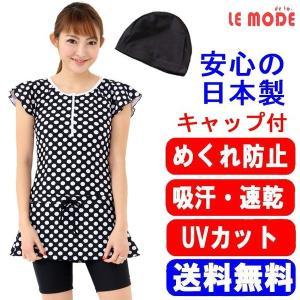 フィットネス水着 レディース スイムキャップ セット 半袖 セパレート 大きいサイズ 体型カバー 水着 めくれ防止 日本製 メール便送料無料 NC141|lemode1