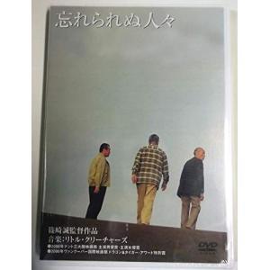 忘れられぬ人々 【DVD】