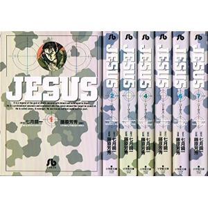 ジーザス JESUS (文庫版) 【コミックセット】|lemondo