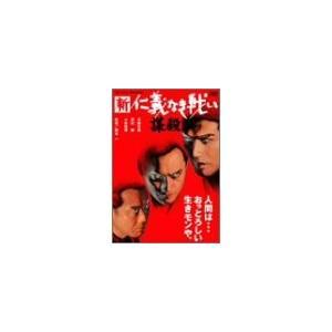 新仁義なき戦い 謀殺 【DVD】