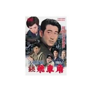 人生劇場 続 飛車角 【DVD】