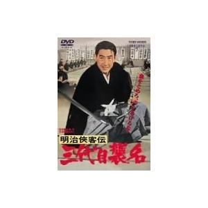 明治侠客伝 三代目襲名 【DVD】