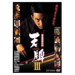 麻雀飛龍伝説 天牌3 【DVD】