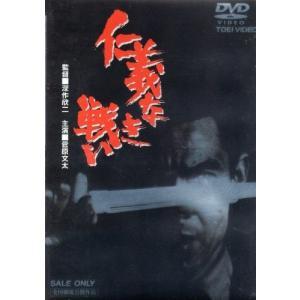 仁義なき戦い 【DVD】
