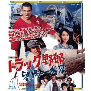 トラック野郎 望郷一番星 【DVD】
