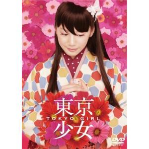 東京少女 (通常版) 【DVD】