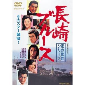 夜の歌謡シリーズ 長崎ブルース 【DVD】