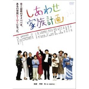 あの頃映画 「しあわせ家族計画」 【DVD】