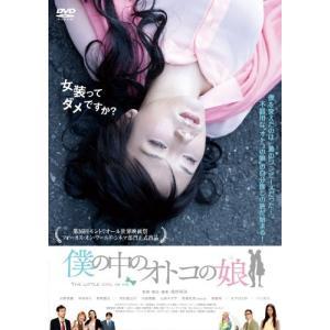 僕の中のオトコの娘(通常版) 【DVD】