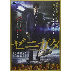 ゼニガタ 【DVD】