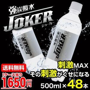 炭酸水 500ml 48本 最安値 強炭酸水 JOKER ジョーカー プレーン 国産 純水 発泡水 スパークリングウォーター