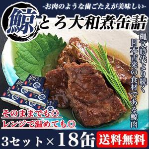 鯨 缶詰 3セット18缶 大和煮 くじら クジラ肉 鯨肉 鯨大和煮缶詰 |lemonno-ki
