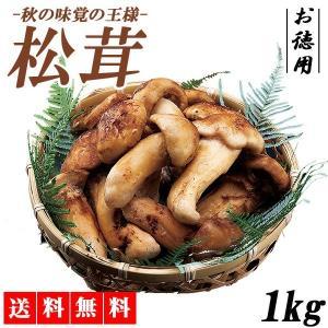 松茸 マツタケ まつたけ 1kg 冷凍松茸 送料無料 特選品 松茸焼き 松茸ごはん 松茸茶碗蒸す 土瓶蒸し 中国産