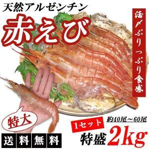 刺身用天然アルゼンチン赤えび。 サイズは手の平サイズの約18cmの特大サイズ。 サイズ、品質、味わい...