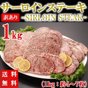 サーロインステーキ 訳あり 1kg 送料無料 サーロイン 牛ステーキ ステーキ肉 ブロック 牛肉 肉...