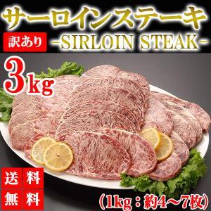 サーロインステーキ 訳あり サーロイン 3kg 送料無料  牛肉 肉 ステーキ 焼き肉 bbq バーベキュー グルメ|lemonno-ki