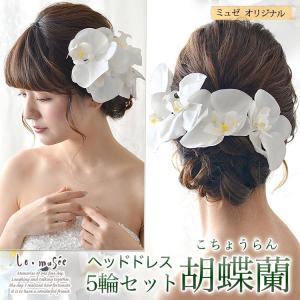 ヘッドドレス(髪飾り)【シルクフラワー】胡蝶蘭 5輪セット