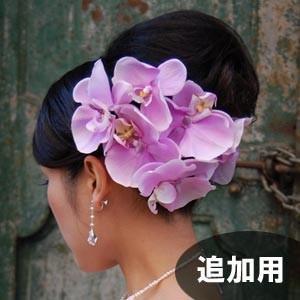 ヘッドドレス(髪飾り)【シルクフラワー】胡蝶蘭ラ ベンダーピンク 5輪セットご購入者様 追加用