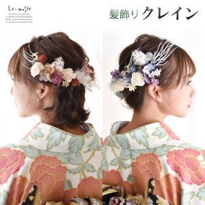 ドライフラワー テイスト ヘッドドレス 髪飾り 花 ウェディング クレイン