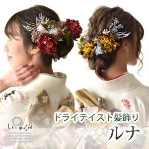 ドライフラワー テイスト ヘッドドレス 髪飾り 花 ウェディング アンティークガーベラ ルナ
