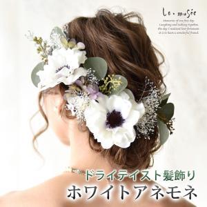 ドライフラワー テイスト ヘッドドレス 髪飾り 花 ウェディング ホワイト アネモネ
