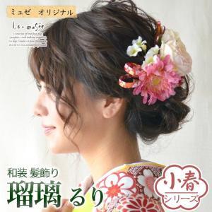 和装 髪飾り 成人式 花 袴 振袖 卒業式 結婚式 ピンク ブライダル 白無垢 色打掛 着物 造花 ...