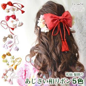 髪飾り 袴 リボン 成人式 和装 卒業式 あじさい和リボン 送料無料