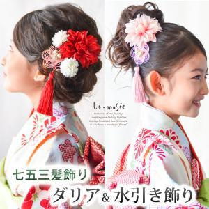 七五三 髪飾り 753 ダリアと水引飾り 3歳 7歳 タッセル ピンク ヘッドドレス