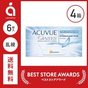 アキュビューオアシス 乱視用×4箱セット 送料無料 lens-apple