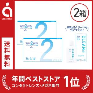 ウェイブ 2ウィーク UV × 2 箱 セット コンタクトレンズ 2week 処方箋不要