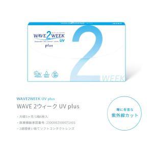 コンタクトレンズ2WEEK WAVE2ウィークUV×6箱セット ★買換え人気No.1!★ 2WEEK 送料無料|lens-apple|05