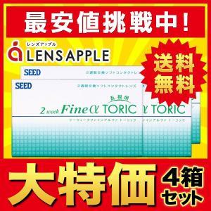 コンタクトレンズ 2ウィークファインα・トーリック×4箱セット ★全員購入対象!★ 送料無料|lens-apple