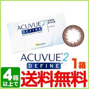 2ウィークアキュビューディファイン 6枚入り 1箱 2week ACUVUE2 DEFINE コンタクトレンズ カラコン 度あり 度なし 度入り 度付き|lens-deli