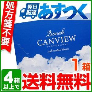 コンタクトレンズ コンタクト 2ウィーク 2weekキャンビュー 6枚入 1箱|lens-deli
