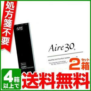 アイレ30 3枚入 2箱 Aire30 クリアコンタクト 1ヶ月 コンタクトレンズ 度あり 度入り 度付き|lens-deli