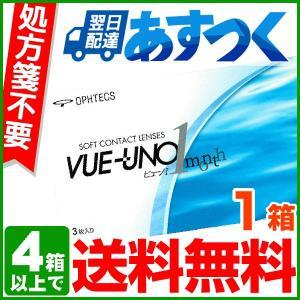 コンタクトレンズ コンタクト マンスリー 1ヶ月 ビューノI 3枚入 1箱