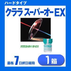 ハードコンタクトレンズ ハードレンズ クララスーパーオーEX 1箱[1枚]|lens-deli