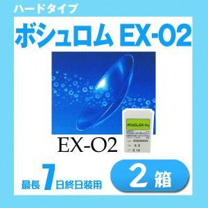 ハードコンタクトレンズ ハードレンズ EX-O2 2箱[2枚]|lens-deli