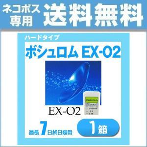 ネコポス ボシュロム EX-O2 1枚入り 1個 ハードコンタクトレンズ ハードレンズ BAUSCH+LOMB イーエックス オーツー メール便|lens-deli