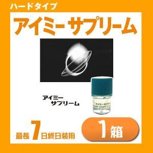ハードコンタクトレンズ ハードレンズ サプリーム 1箱[1枚]|lens-deli