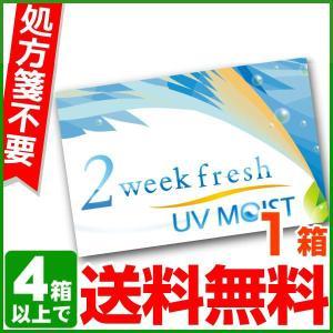 2ウィークフレッシュUVモイスト 6枚入 1箱 2weekfresh UV MOIST コンタクトレンズ コンタクト 2週間 度あり 度入り 度付き|lens-deli
