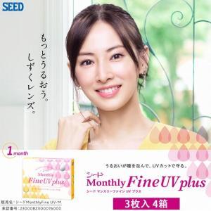 SEED マンスリーFineUV plus 3枚入 4箱 シード クリアコンタクト 1ヶ月 コンタクトレンズ 度あり 度入り 度付き|lens-deli