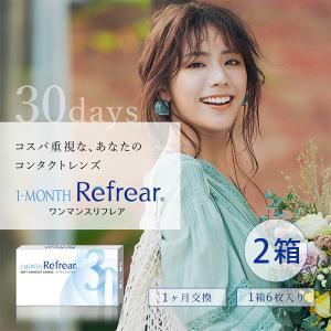 ワンマンスリフレア 1month Refrear 6枚入り 2箱 クリアコンタクト 1ヶ月 コンタクトレンズ 度あり 度入り 度付き|lens-deli
