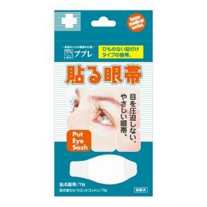 眼帯 貼る眼帯 ウェットコットン7枚付 ×1個|lens-deli