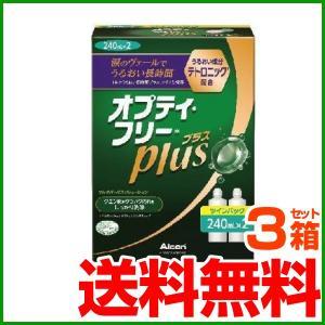 コンタクトレンズ 洗浄液 オプティフリーPlus ツインパック 240ml ダブルパック ×3箱セット|lens-deli