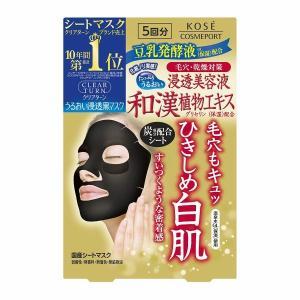 クリアターン 黒マスク