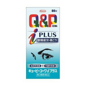 キューピーコーワi プラス 80錠 眼精疲労 肩こり 第3類医薬品