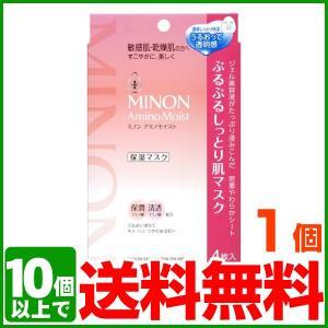 ミノンアミノモイスト MINON ぷるぷる しっとり肌マスク 保湿マスク ×1個|lens-deli