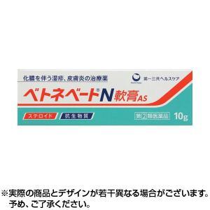 指定第2類医薬品 ベトネベートN軟膏AS 10g